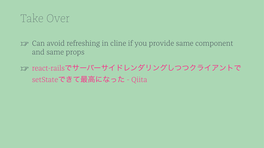 Take Over ☞ Can avoid refreshing in cline if yo...