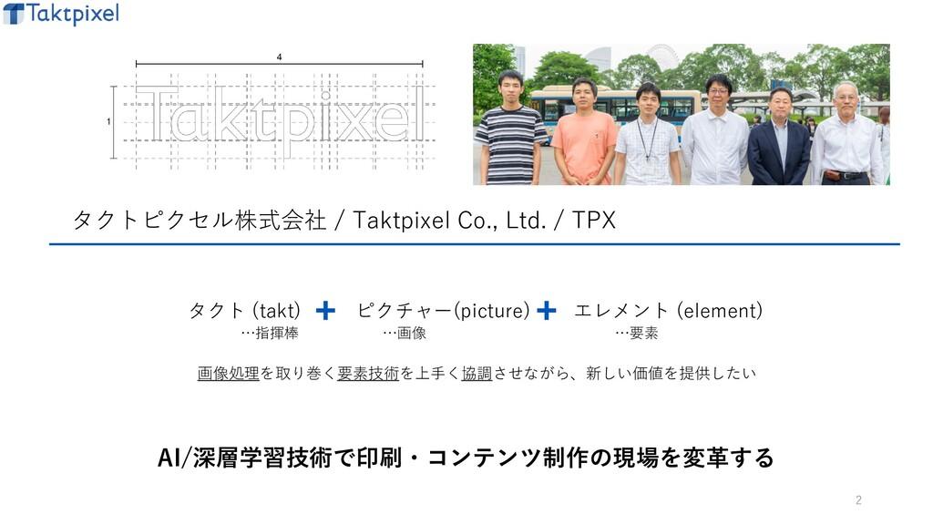 企業概要 屋号 タクトピクセル株式会社 / Taktpixel Co., Ltd. / TPX...