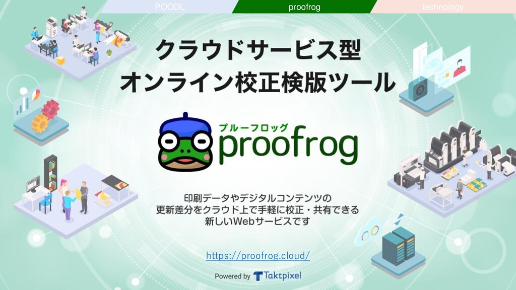 2019/5/20 CONFIDENTIAL 11 https://proofrog.clou...
