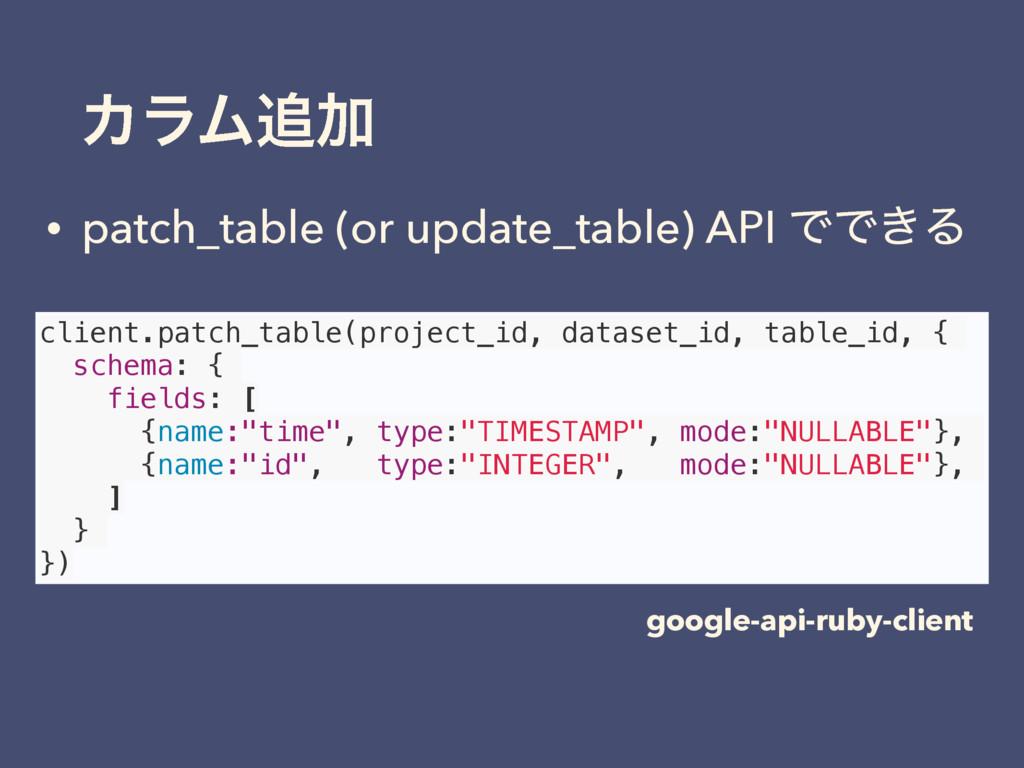 ΧϥϜՃ • patch_table (or update_table) API ͰͰ͖Δ ...