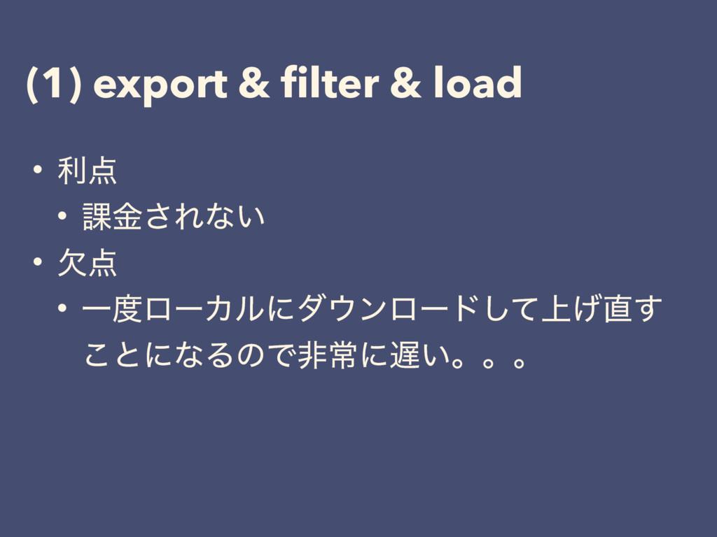 (1) export & filter & load • ར • ՝ۚ͞Εͳ͍ • ܽ • ...