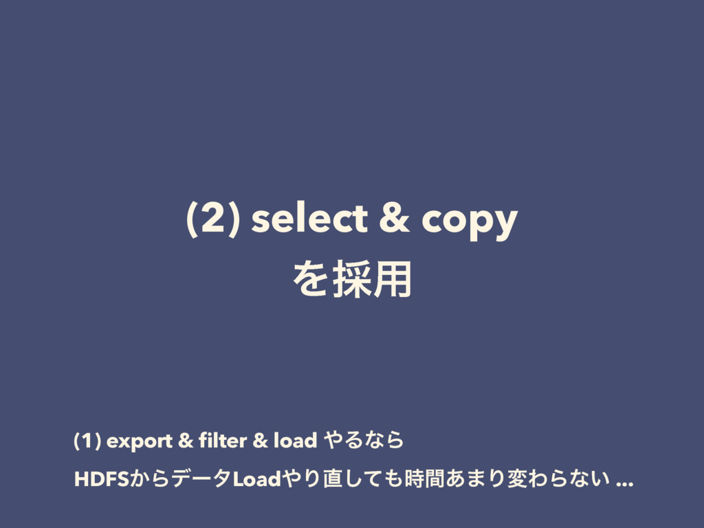 (2) select & copy Λ࠾༻ (1) export & filter & load...