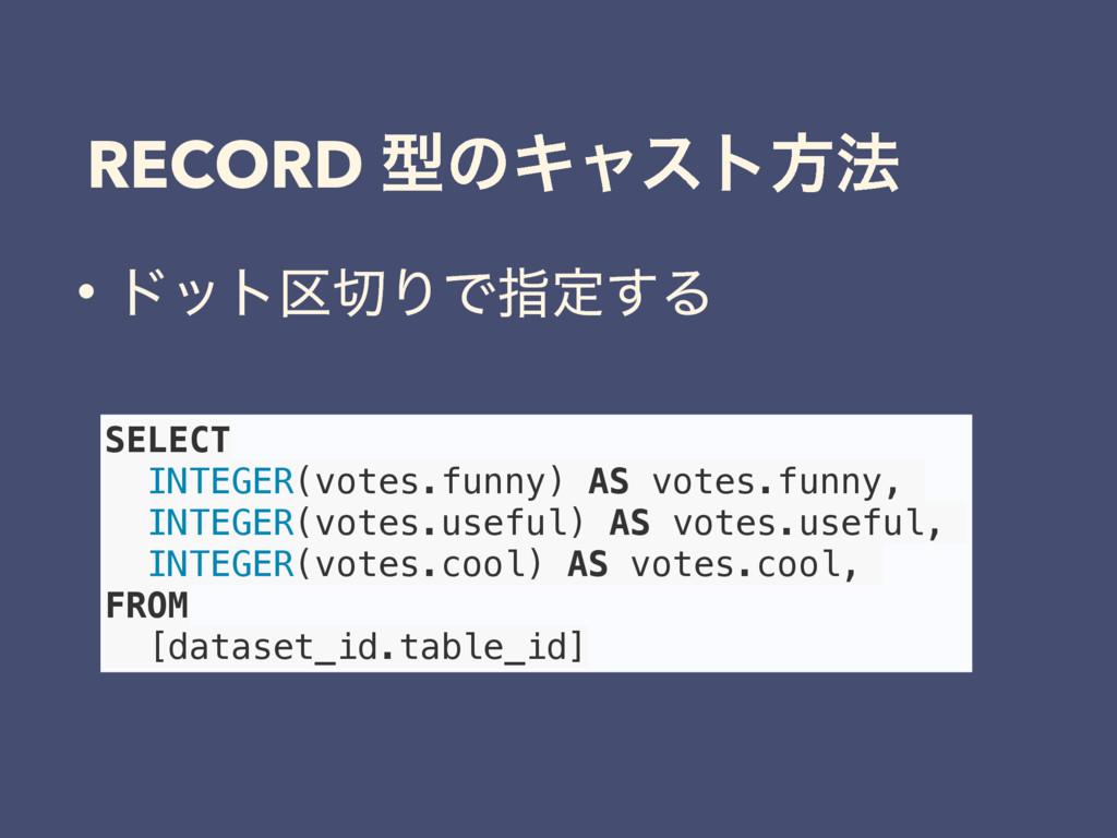 RECORD ܕͷΩϟετํ๏ SELECT INTEGER(votes.funny) AS ...