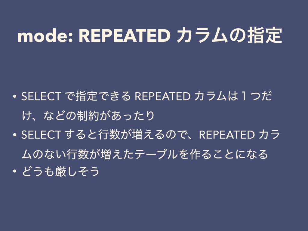 mode: REPEATED ΧϥϜͷࢦఆ • SELECT ͰࢦఆͰ͖Δ REPEATED ...
