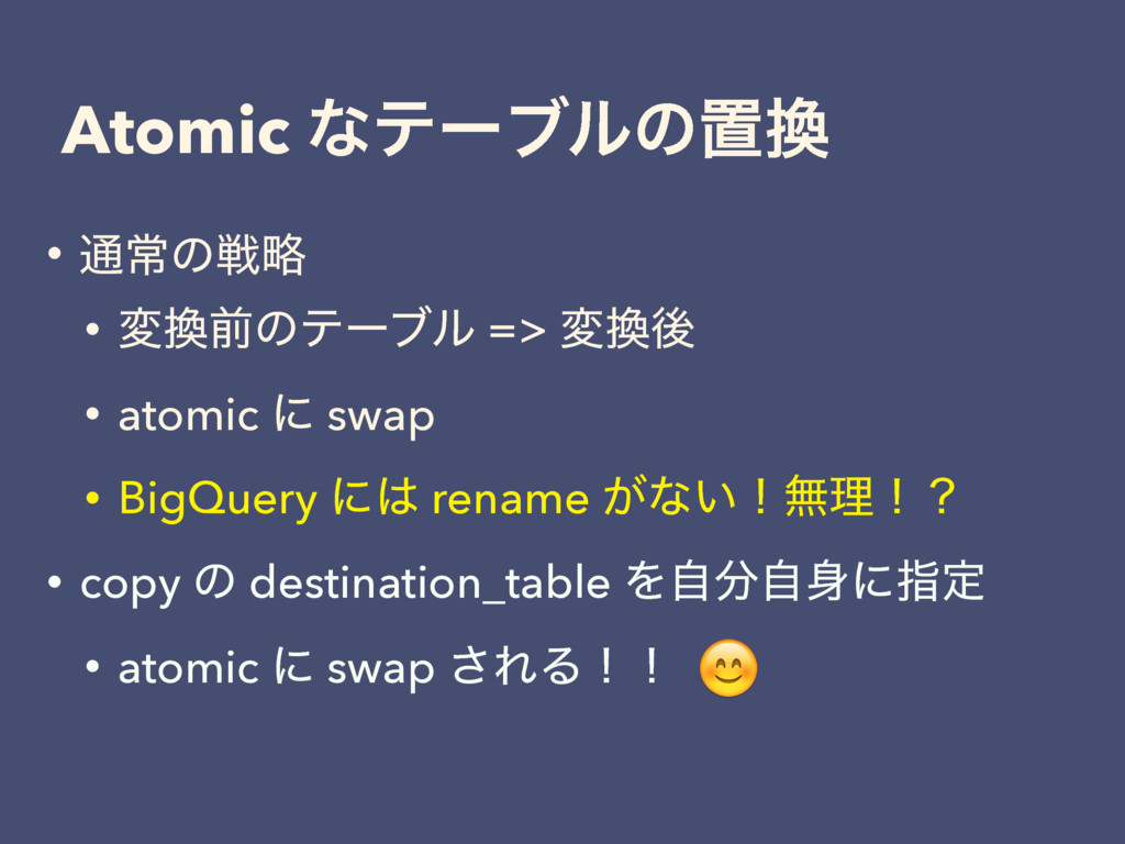 Atomic ͳςʔϒϧͷஔ • ௨ৗͷઓུ • มલͷςʔϒϧ => มޙ • ato...