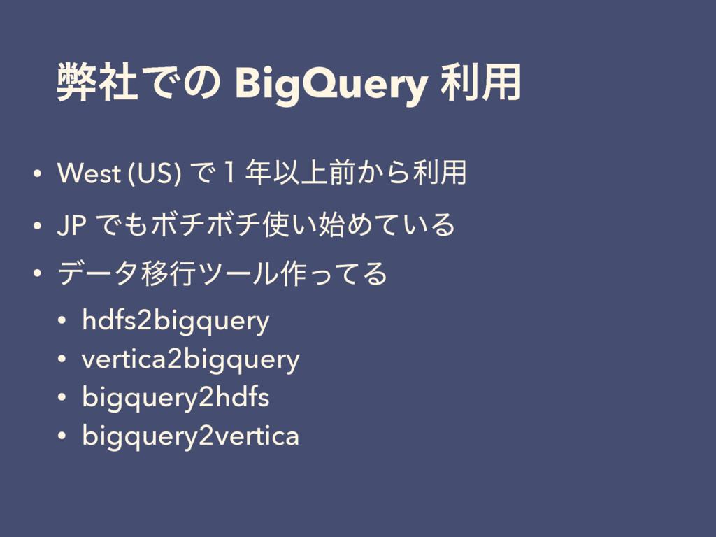 ฐࣾͰͷ BigQuery ར༻ • West (US) Ͱ̍Ҏ্લ͔Βར༻ • JP Ͱ...