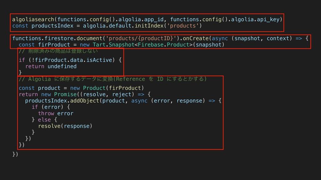 algoliasearch(functions.config().algolia.app_id...