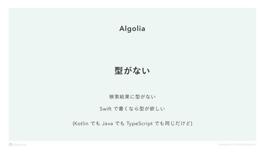 Cookpad Inc. All Rights Reserved. ܕ͕ͳ͍ Algolia ...