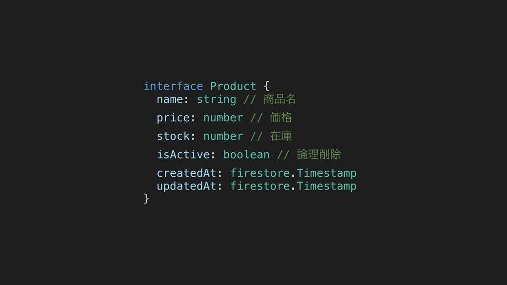 interface Product { name: string // ໊ price: ...