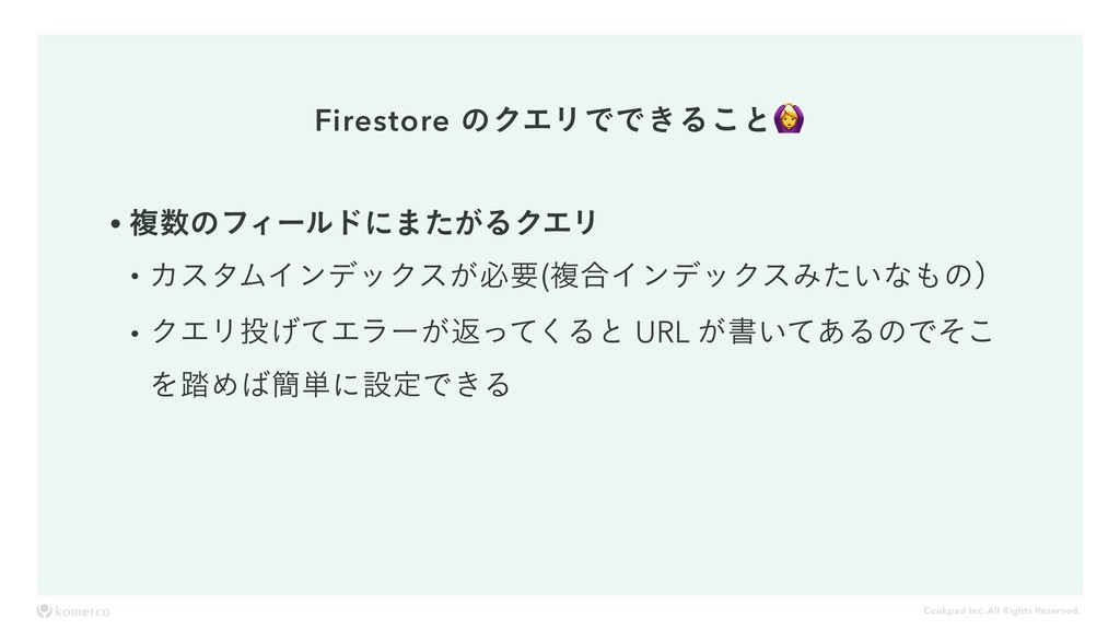 Cookpad Inc. All Rights Reserved. Firestore ͷΫΤ...