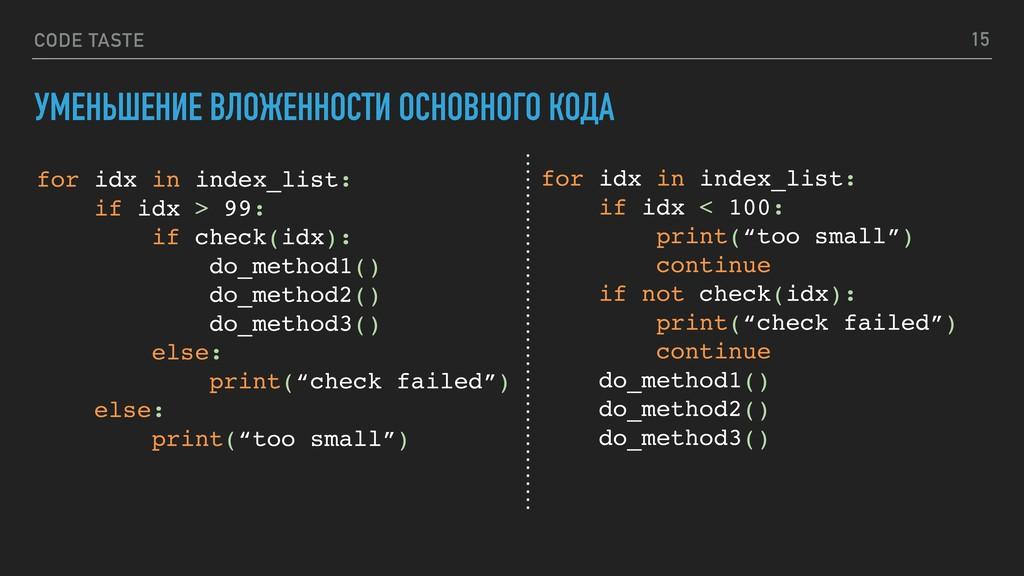 CODE TASTE 15 for idx in index_list: if idx > 9...