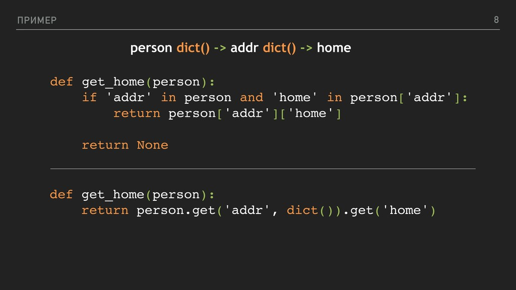 ПРИМЕР def get_home(person): return person.get(...