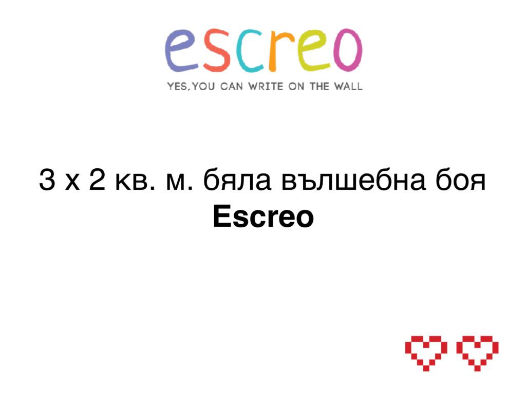 3 x 2 кв. м. бяла вълшебна боя Escreo