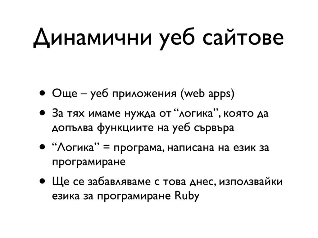 Динамични уеб сайтове • Още – уеб приложения (w...