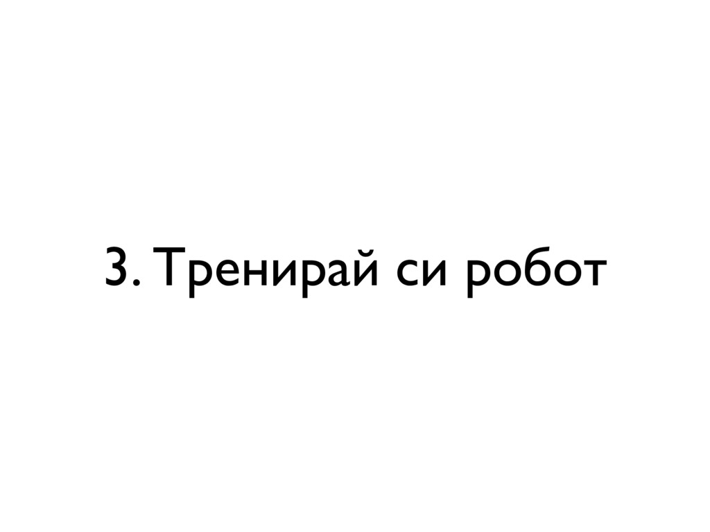 3. Тренирай си робот