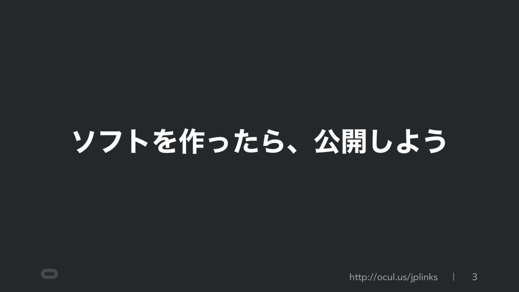 http://ocul.us/jplinks   3 ιϑτΛ࡞ͬͨΒɺެ։͠Α͏