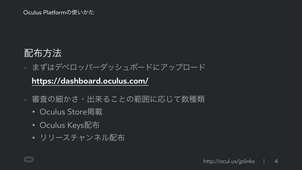 Oculus Platformͷ͍͔ͨ http://ocul.us/jplinks   4...
