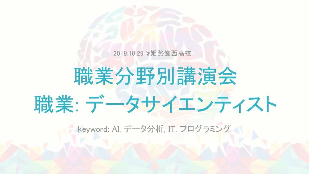 職業分野別講演会 職業: データサイエンティスト keyword: AI, データ分析, ...