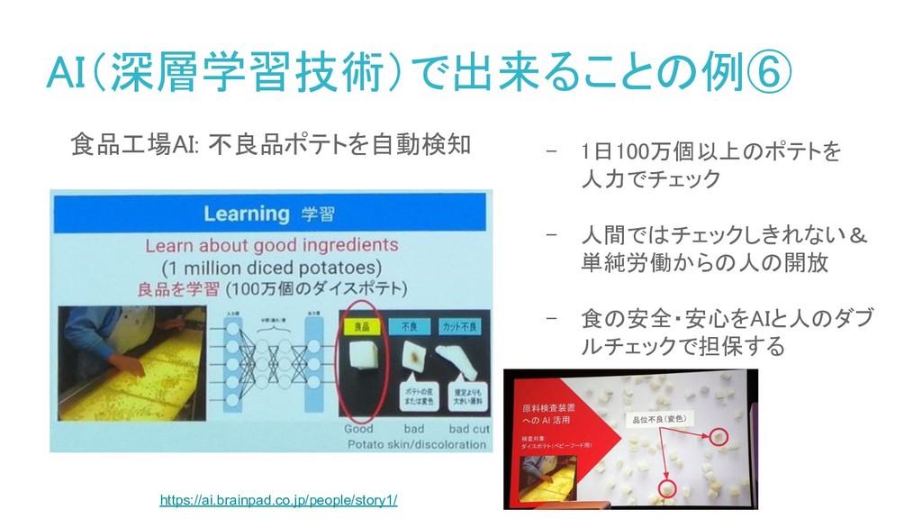 AI(深層学習技術)で出来ることの例⑥ 食品工場AI: 不良品ポテトを自動検知 https...