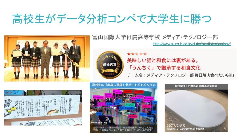 高校生がデータ分析コンペで大学生に勝つ 富山国際大学付属高等学校 メディア・テクノロジー部...