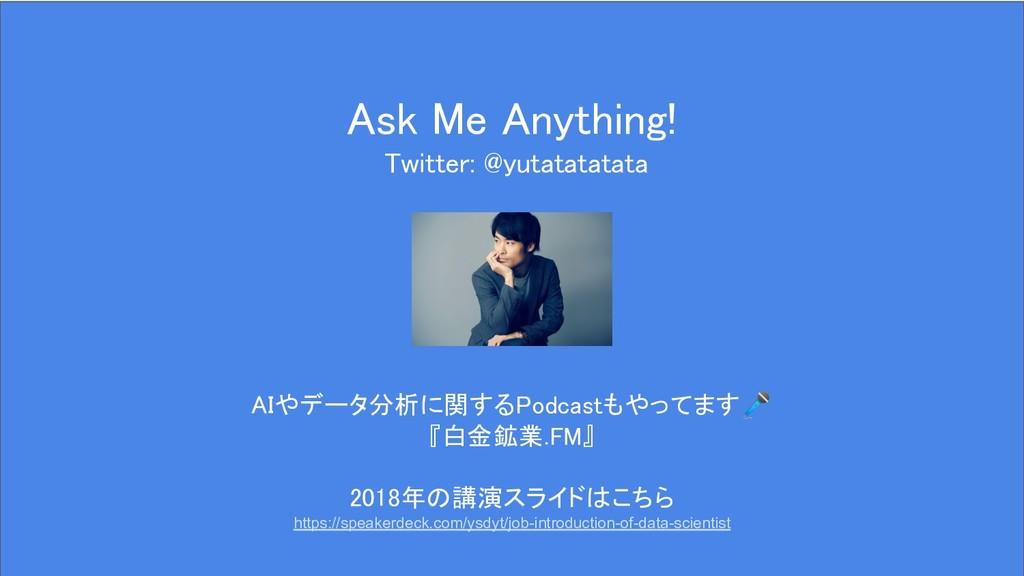 Ask Me Anything! Twitter: @yutatatatata AIやデー...