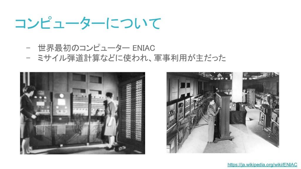 コンピューターについて - 世界最初のコンピューター ENIAC - ミサイル弾道計算など...