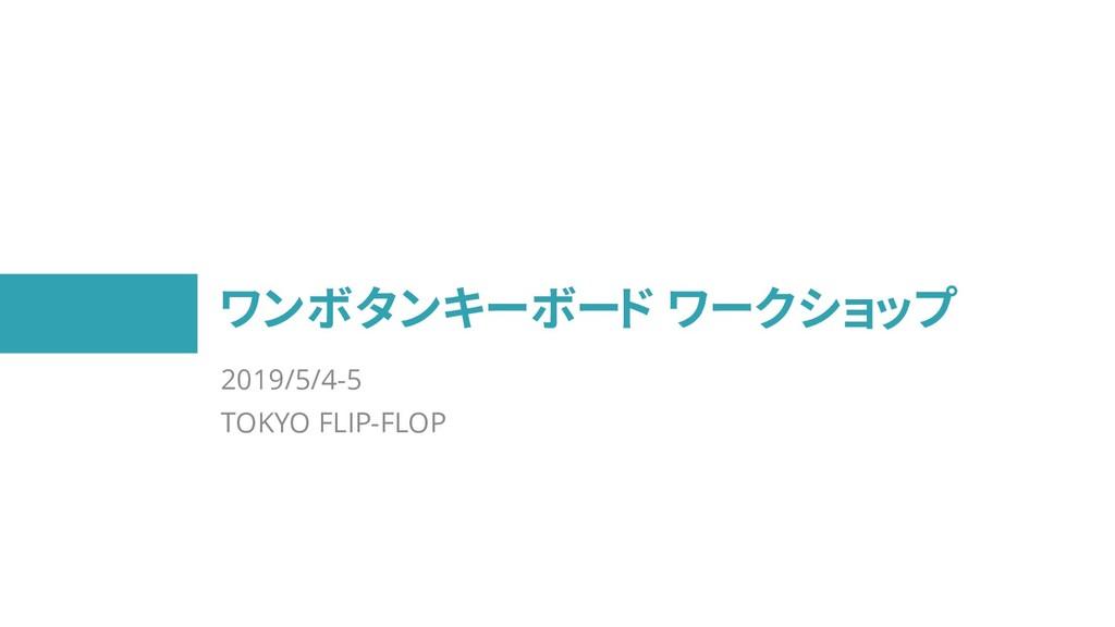 ワンボタンキーボード ワークショップ 2019/5/4-5 TOKYO FLIP-FLOP