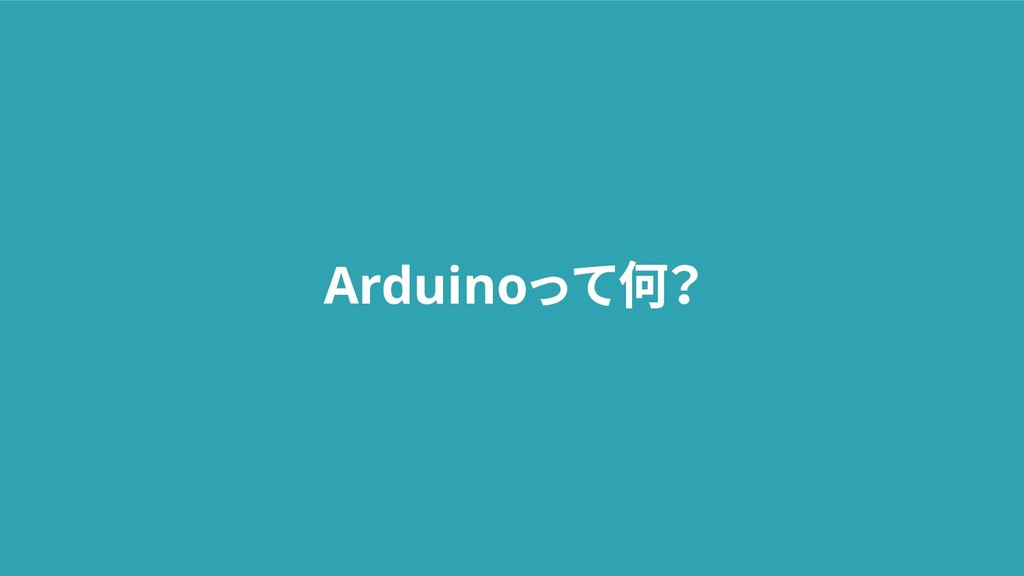 Arduinoって何?
