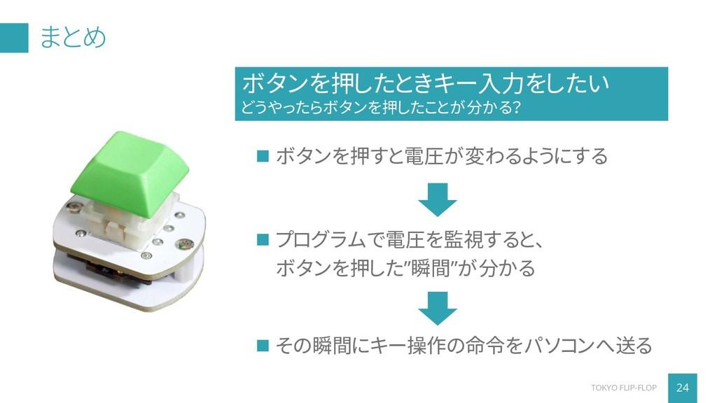 まとめ 24 TOKYO FLIP-FLOP  ボタンを押すと電圧が変わるようにする ボタン...