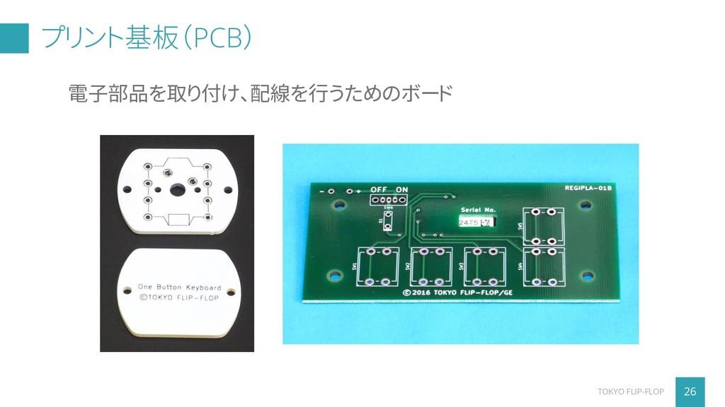 プリント基板(PCB) 電子部品を取り付け、配線を行うためのボード 26 TOKYO FLIP...
