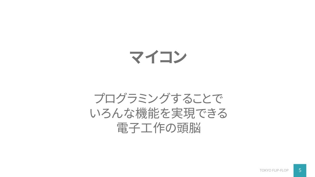 5 TOKYO FLIP-FLOP マイコン プログラミングすることで いろんな機能を実現でき...