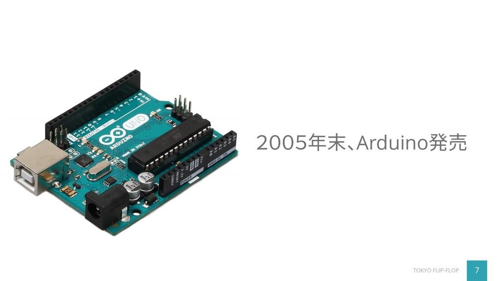 7 TOKYO FLIP-FLOP 2005年末、Arduino発売