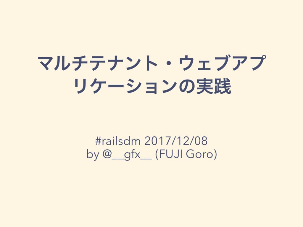 ϚϧνςφϯτɾΣϒΞϓ Ϧέʔγϣϯͷ࣮ફ #railsdm 2017/12/08 by ...