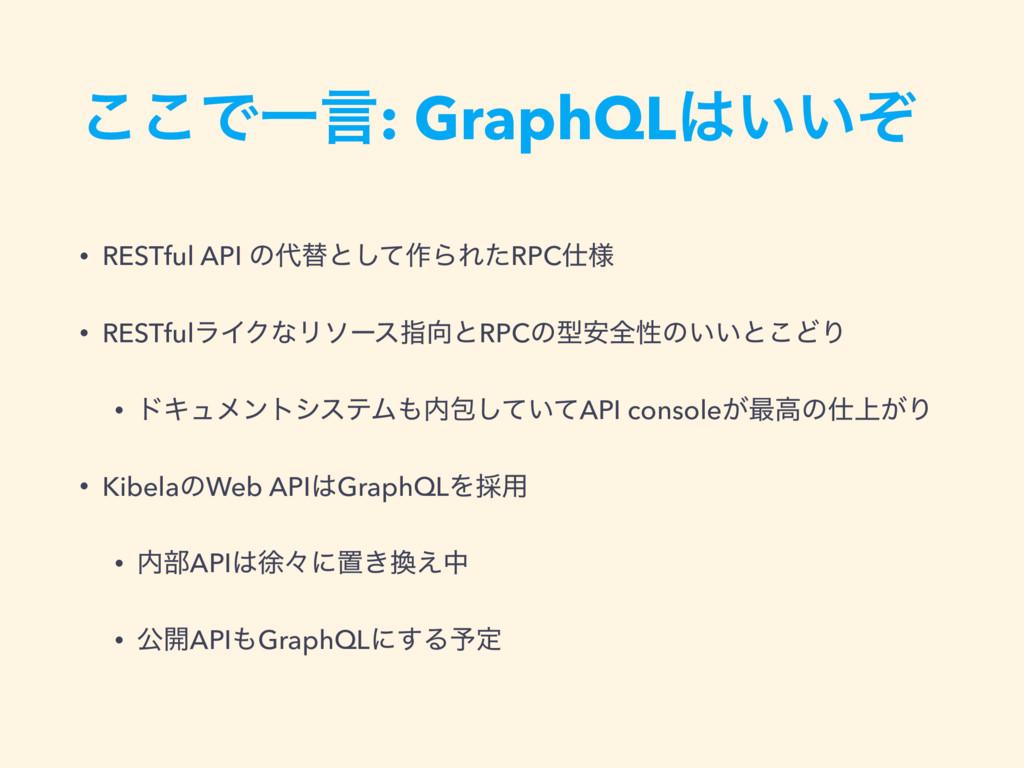 ͜͜ͰҰݴ: GraphQL͍͍ͧ • RESTful API ͷସͱͯ͠࡞ΒΕͨRPC...