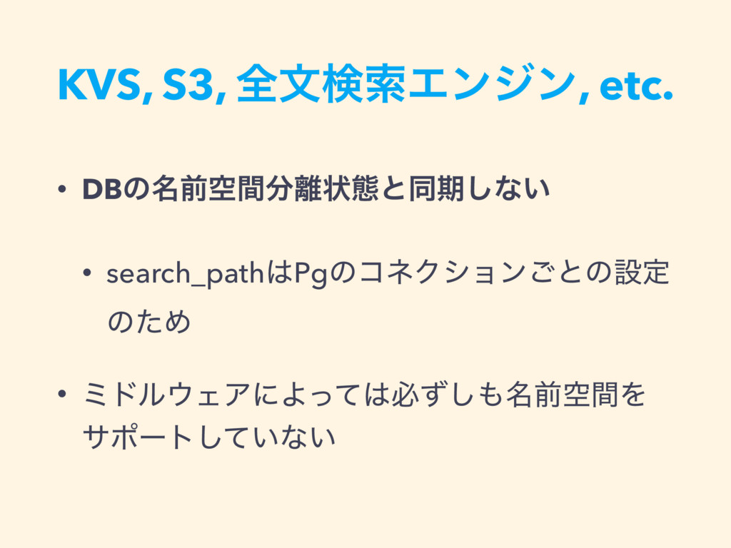 KVS, S3, શจݕࡧΤϯδϯ, etc. • DBͷ໊લۭؒঢ়ଶͱಉظ͠ͳ͍ • s...
