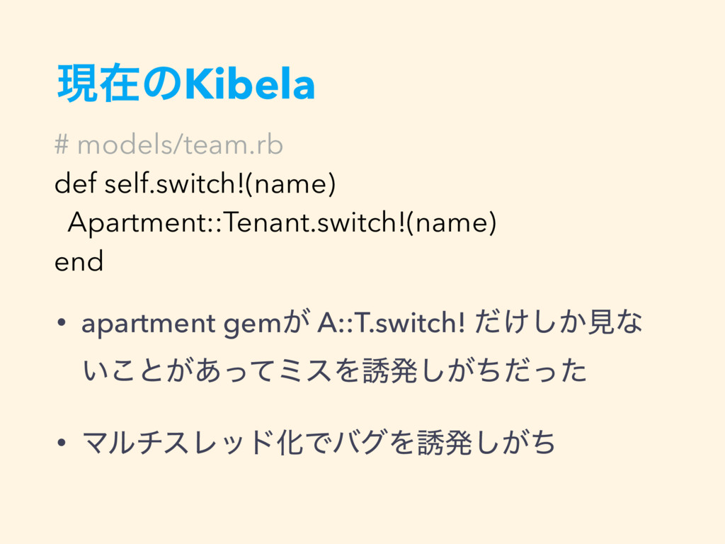 ݱࡏͷKibela • apartment gem͕ A::T.switch! ͚͔ͩ͠ݟͳ ...
