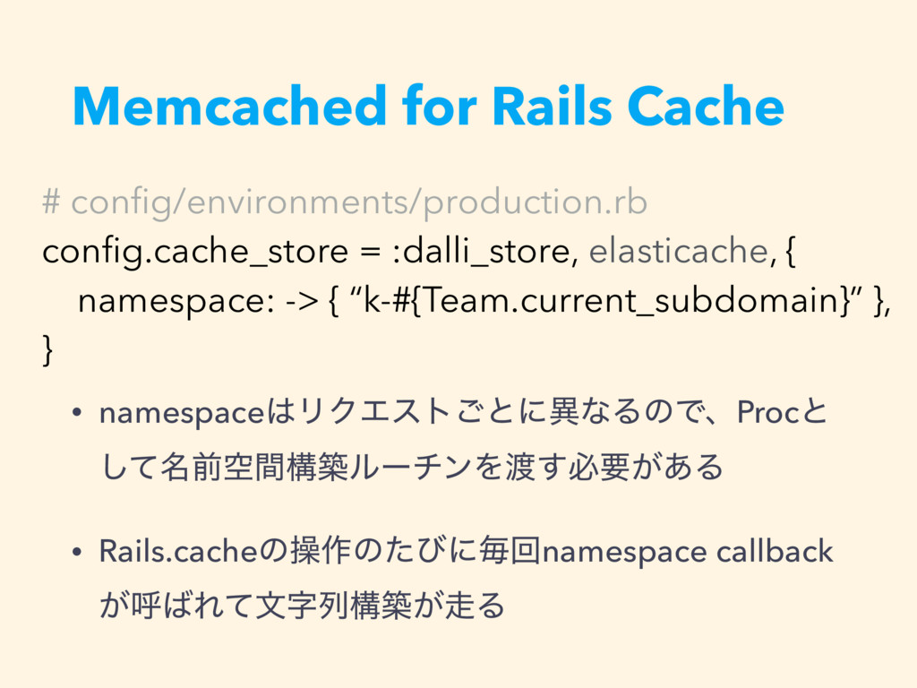 Memcached for Rails Cache • namespace͸ϦΫΤετ͝ͱʹҟ...