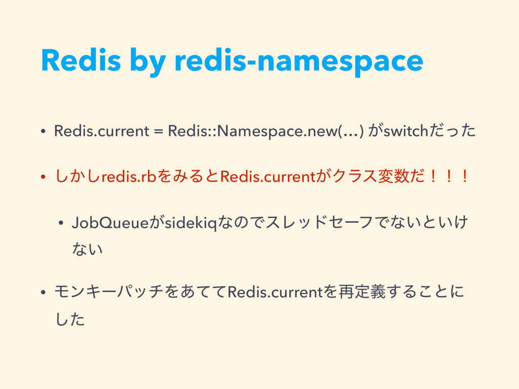 Redis by redis-namespace • Redis.current = Redi...