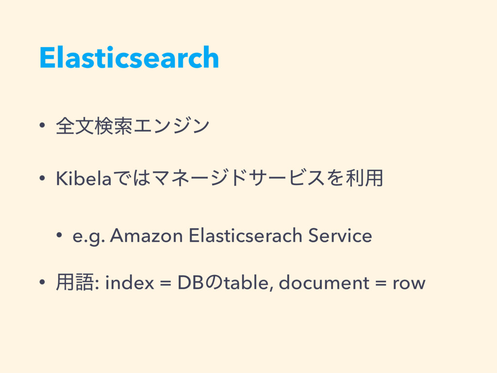 Elasticsearch • શจݕࡧΤϯδϯ • KibelaͰϚωʔδυαʔϏεΛར༻...