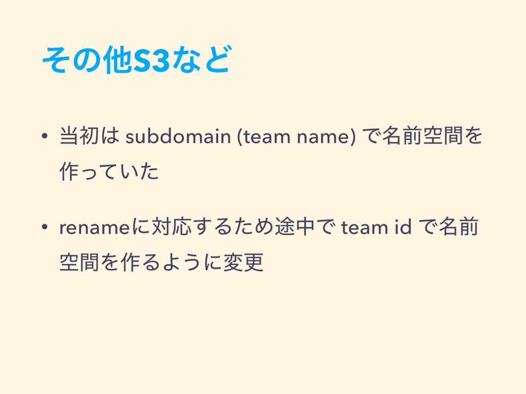 ͦͷଞS3ͳͲ • ౰ॳ͸ subdomain (team name) Ͱ໊લۭؒΛ ࡞͍ͬͯ...