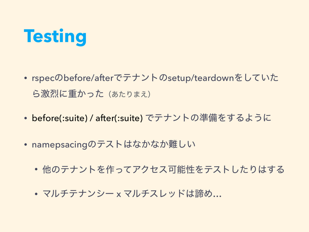 Testing • rspecͷbefore/afterͰςφϯτͷsetup/teardow...