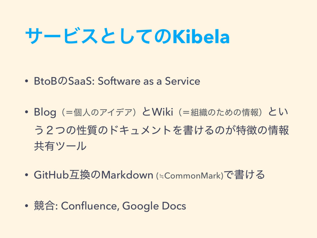 αʔϏεͱͯ͠ͷKibela • BtoBͷSaaS: Software as a Servi...