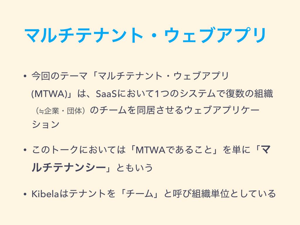 ϚϧνςφϯτɾΣϒΞϓϦ • ࠓճͷςʔϚʮϚϧνςφϯτɾΣϒΞϓϦ (MTWA)ʯ...