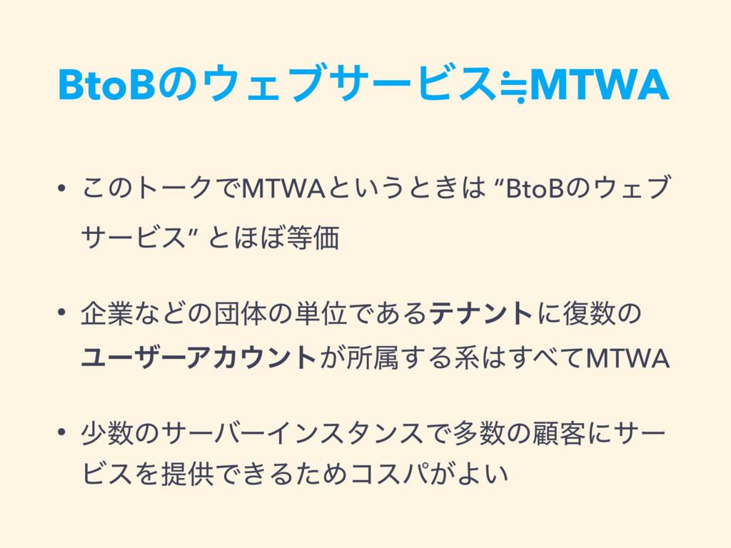 """BtoBͷΣϒαʔϏε㲈MTWA • ͜ͷτʔΫͰMTWAͱ͍͏ͱ͖ """"BtoBͷΣϒ ..."""