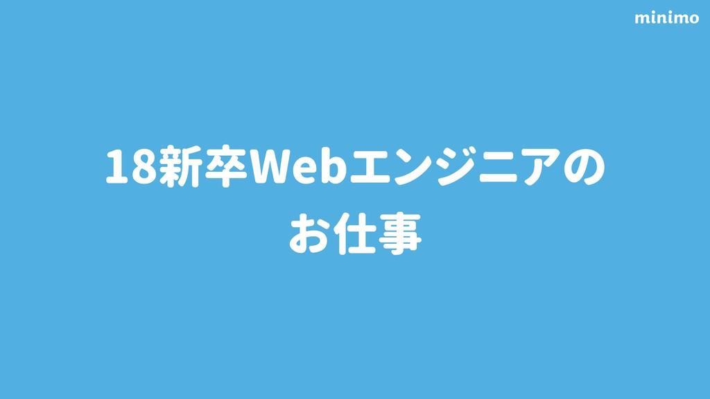 18新卒Webエンジニアの お仕事