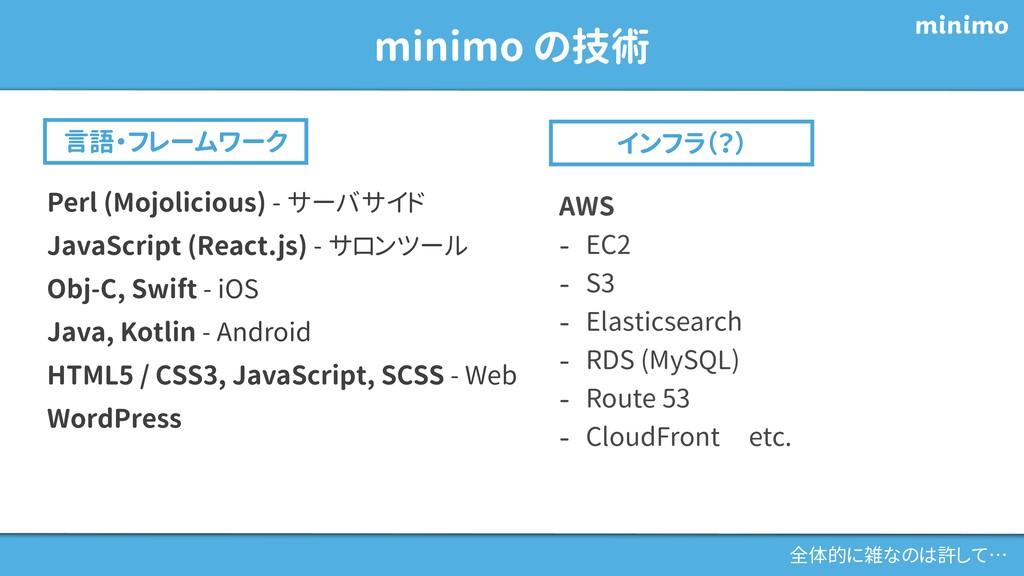 minimo の技術 Perl (Mojolicious) - サーバサイド JavaScri...