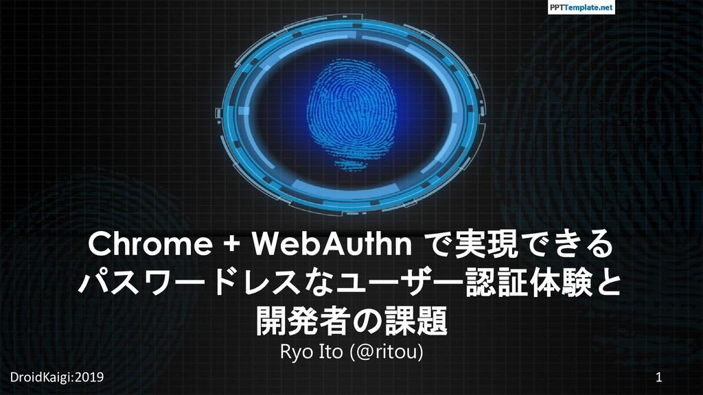 Chrome + WebAuthn で実現できる パスワードレスなユーザー認証体験と 開発者の...