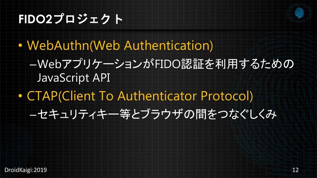 FIDO2プロジェクト • WebAuthn(Web Authentication) –Web...