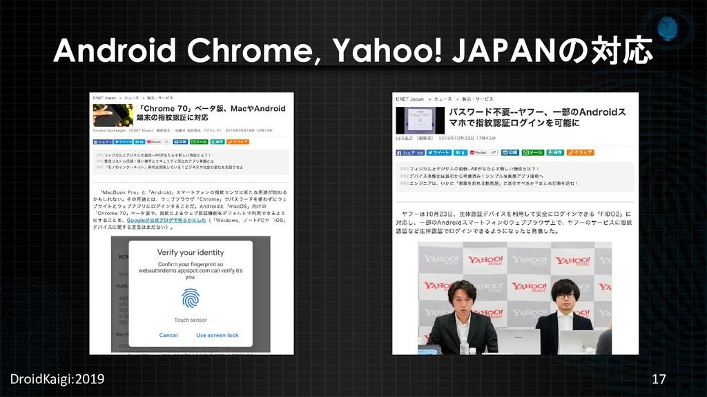 Android Chrome, Yahoo! JAPANの対応 DroidKaigi:2019...