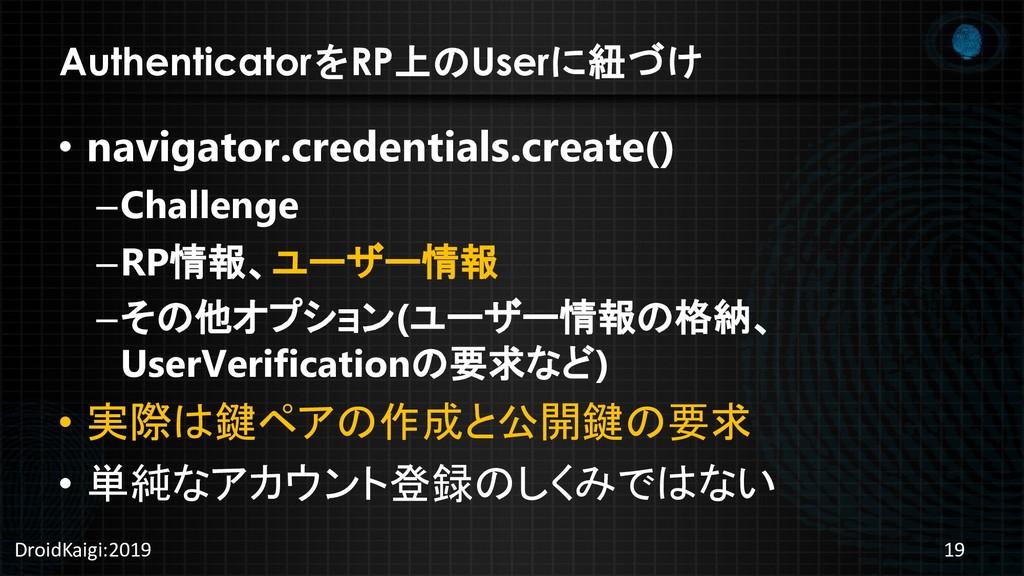 AuthenticatorをRP上のUserに紐づけ DroidKaigi:2019 19 •...